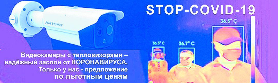 Видеокамеры с тепловизорами – надёжный заслон от КОРОНАВИРУСА